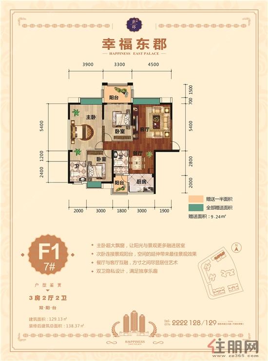 幸福东郡7号楼 F1户型 置业计划表 转曲_副本3室2厅2卫129.13―129.13�O