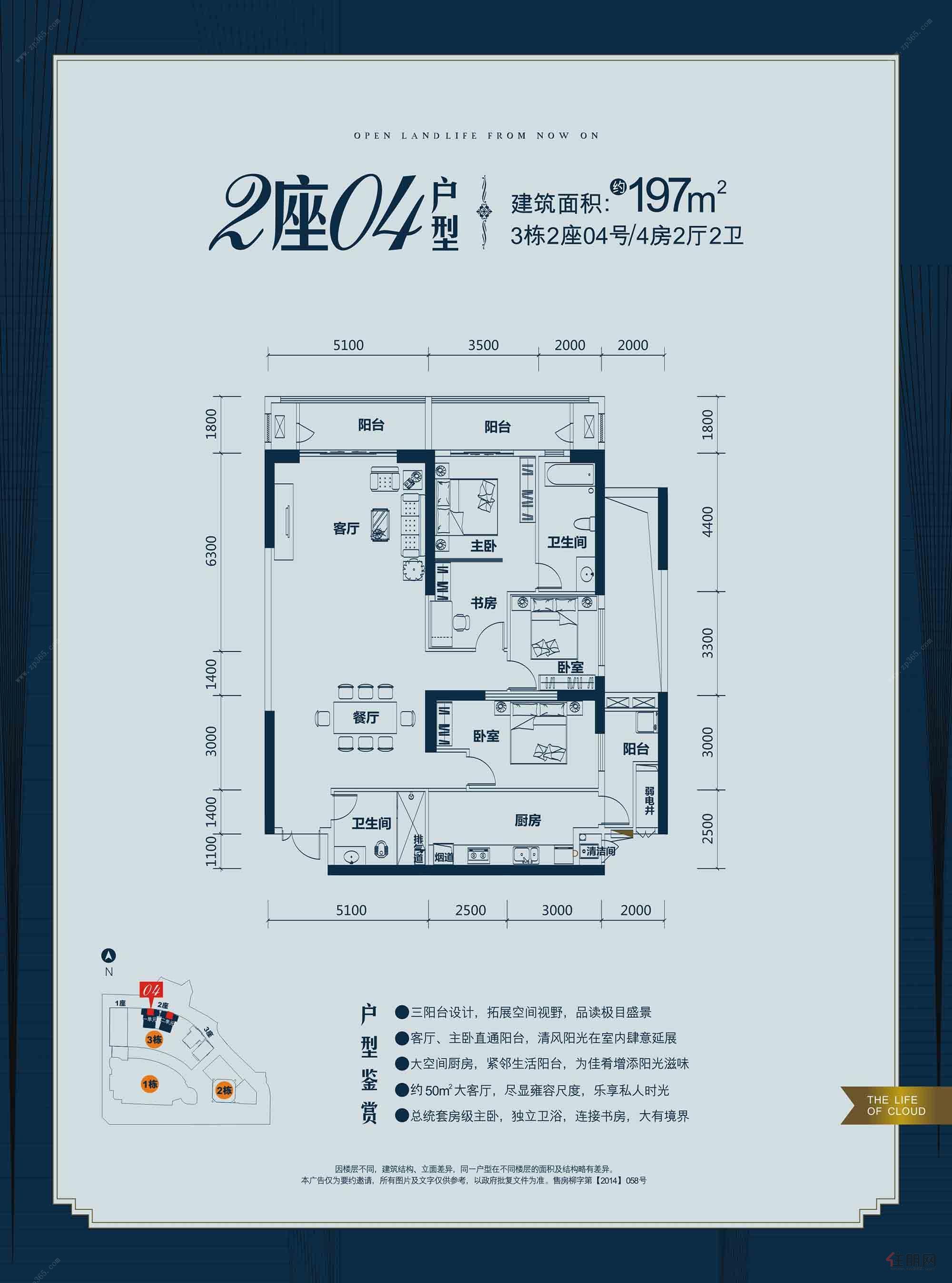 地王公馆2座04户型4室2厅2卫197.00�O