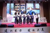 建发・玺院品牌发布会暨业主答谢宴(2018.11.04)