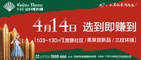 三合・金色维也纳广告欣赏|4月14日美泉宫新品全城发售