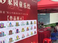 公园道活动图片 营销中心开放(2018.11.11)