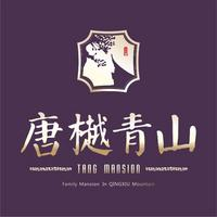 唐樾青山广告欣赏|logo图