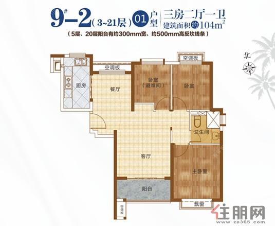 北海恒大海上帝景9#二单元01户型3室2厅1卫104.00�O