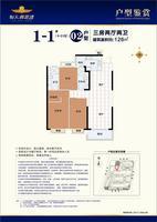 柳州恒大御景湾1-1#02户型3室2厅2卫126.00�O