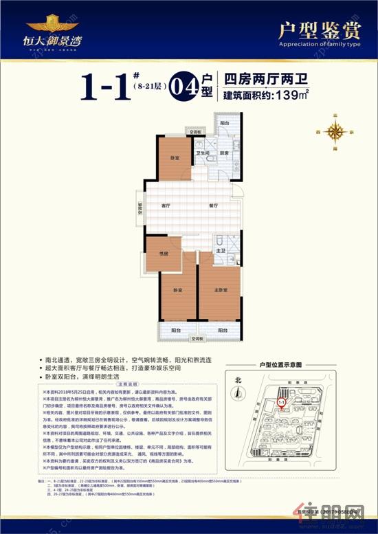 柳州恒大御景湾1-1#04户型4室2厅2卫139.00―139�O