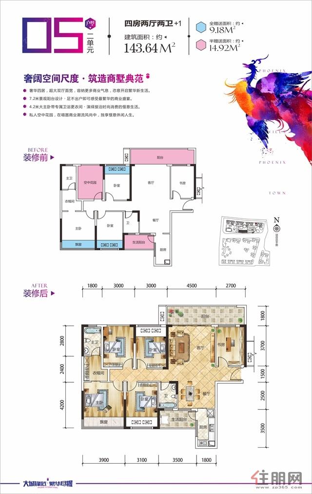 鑫炎凤凰城22#2单元05户型4室2厅2卫143.64�O