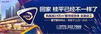 鑫炎凤凰城广告欣赏 2018广告