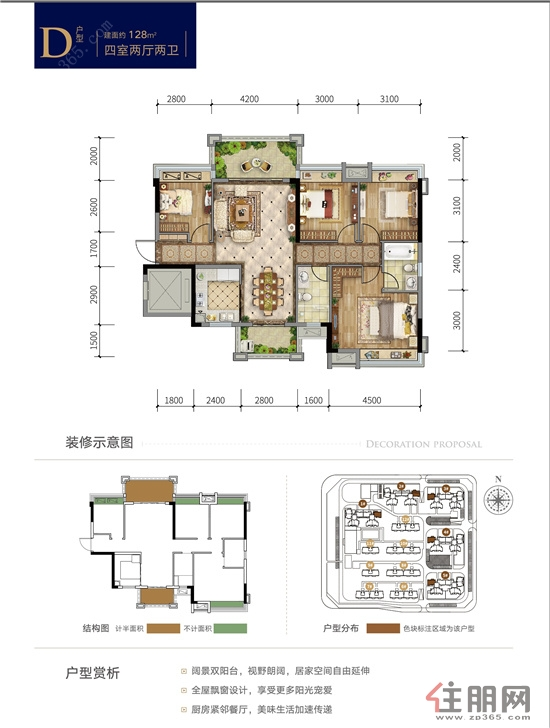 金科远道・集美天悦D户型4室2厅2卫128.00�O