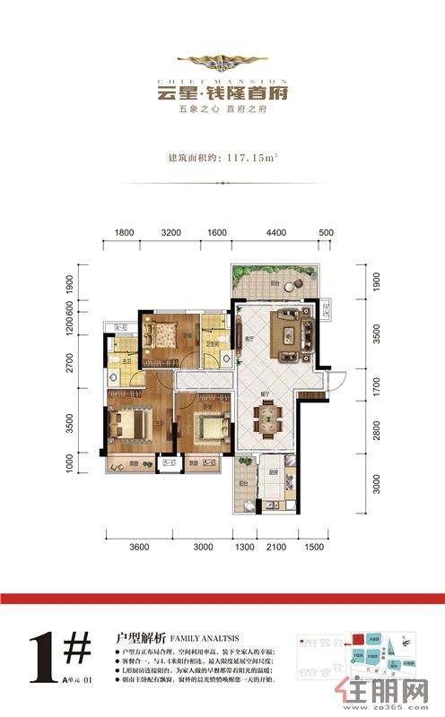 云星・钱隆首府1栋A单元/013室2厅2卫117.15�O