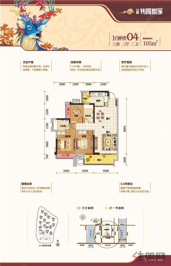 云星・钱隆世家10#105�O户型3室2厅2卫105.00―105�O
