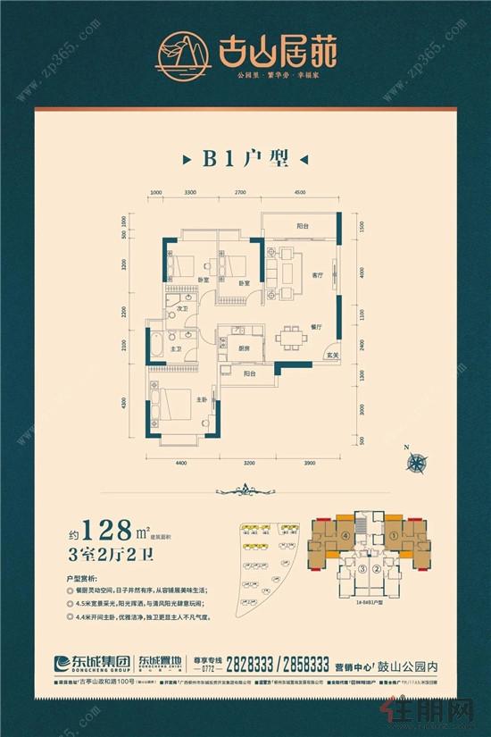 古山居苑B1户型3室2厅2卫128.00�O