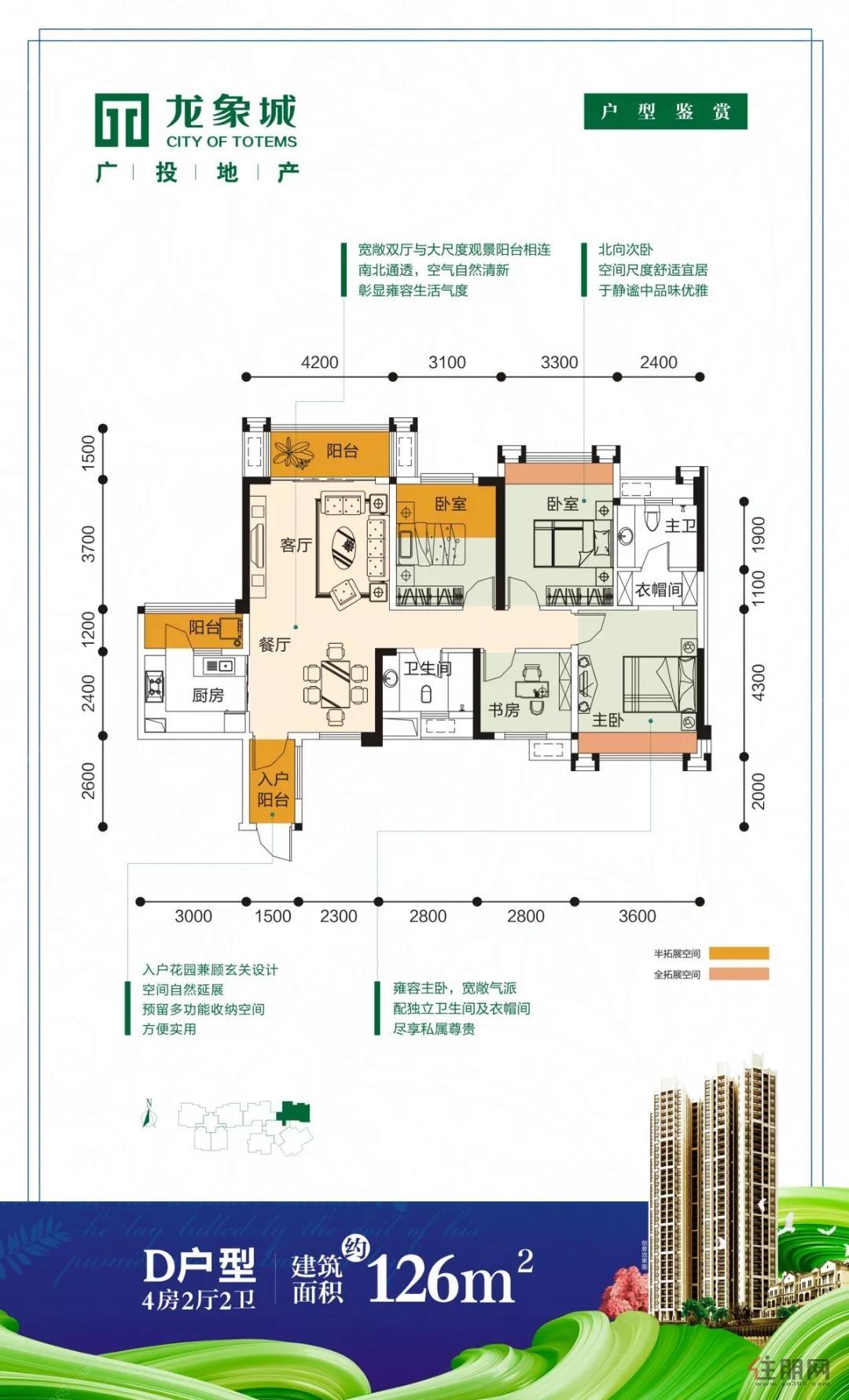 广投龙象城126�O舒适四房4室2厅2卫126.00�O