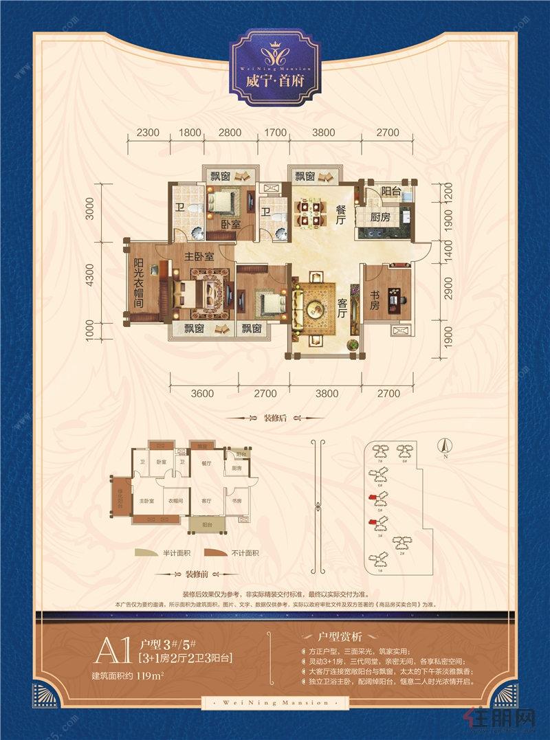 威宁・首府A1户型3/5#楼3+1房2厅2卫3阳台4室2厅2卫119.00�O