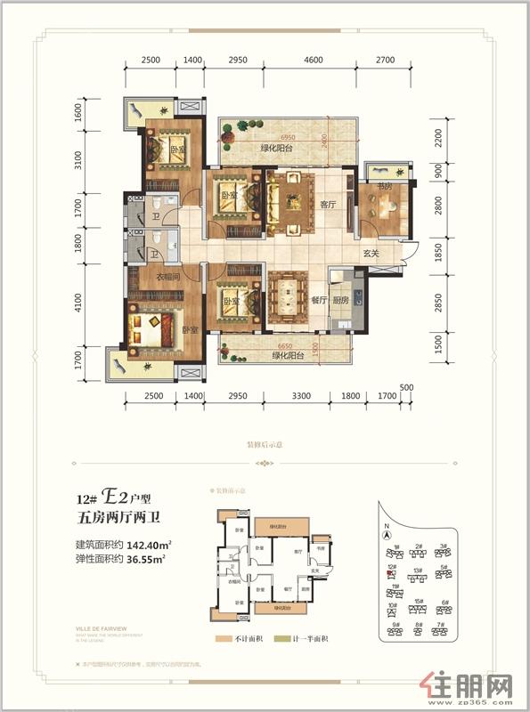 新希望・锦官城12栋E2户型5室2厅2卫142.40�O