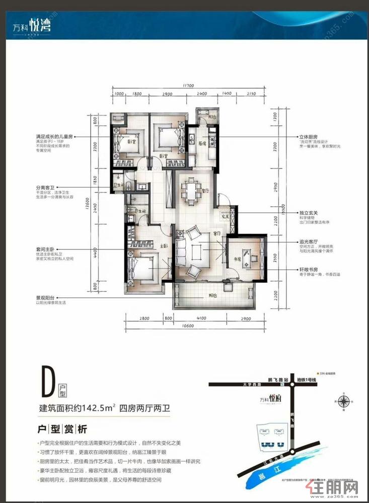 万科悦湾D户型4室2厅2卫142.50�O