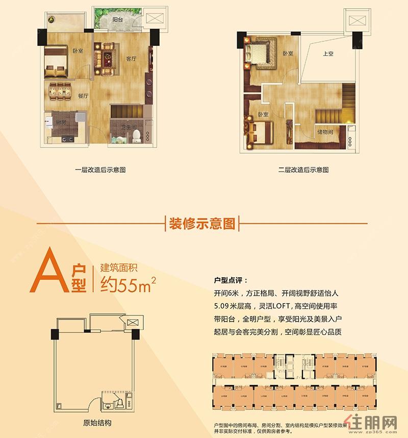 南宁新城吾悦广场A户型3室2厅1卫55.00�O