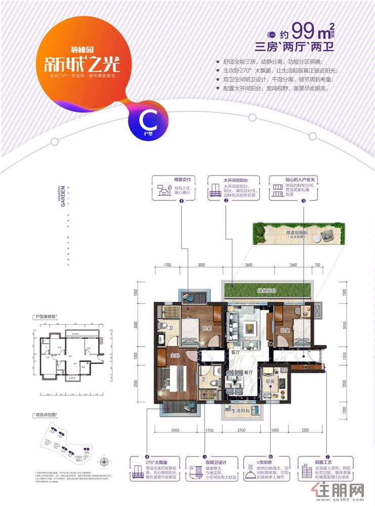 碧桂园・新城之光C户型3室2厅2卫99.00�O