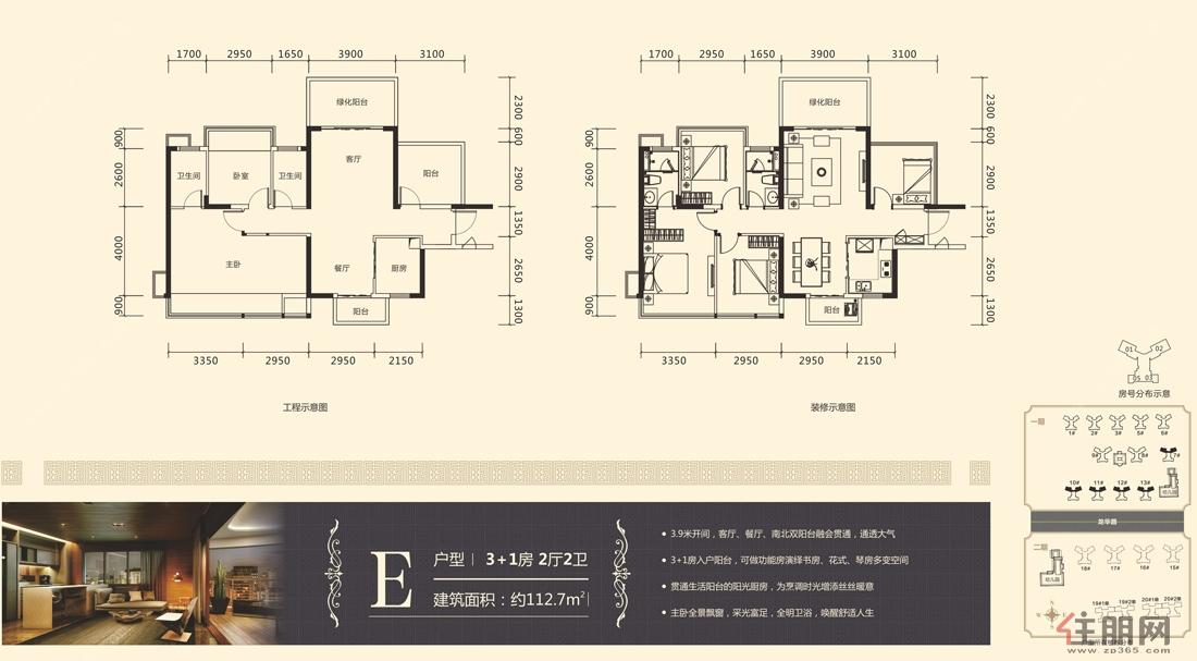 龙光玖珑�_E户型4室2厅2卫112.70�O