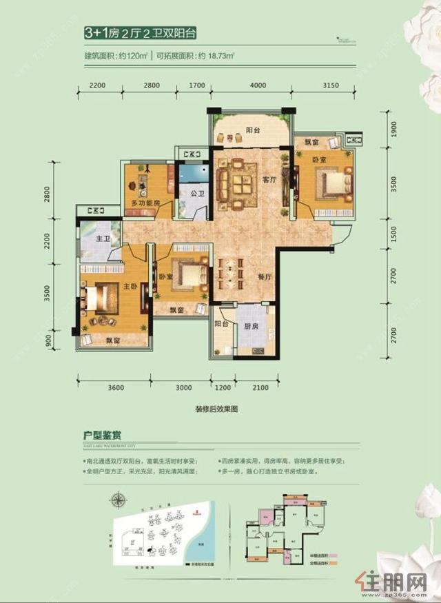 广汇东湖城6#-01户型3室2厅2卫120.00�O
