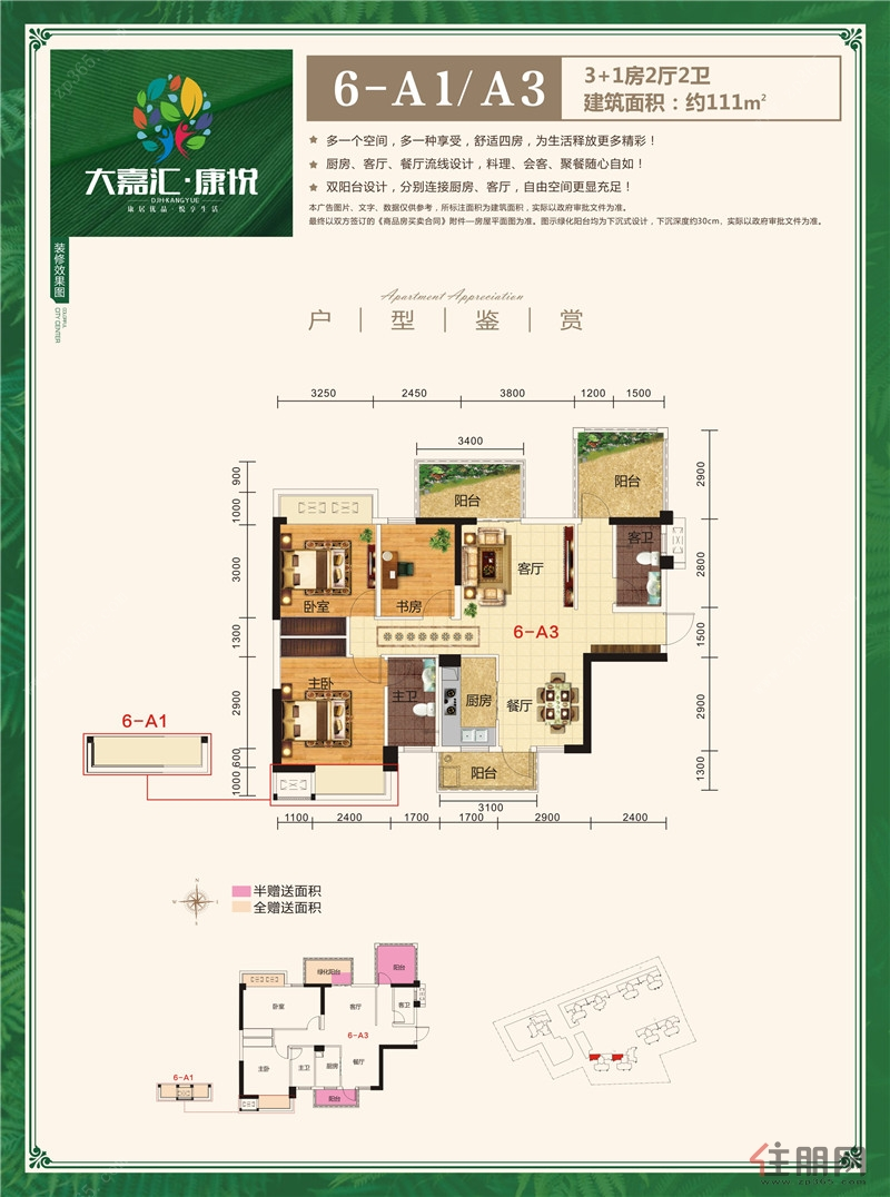 大嘉汇康悦6-A1/A3户型 3+1房2厅2卫4室2厅2卫111.00�O