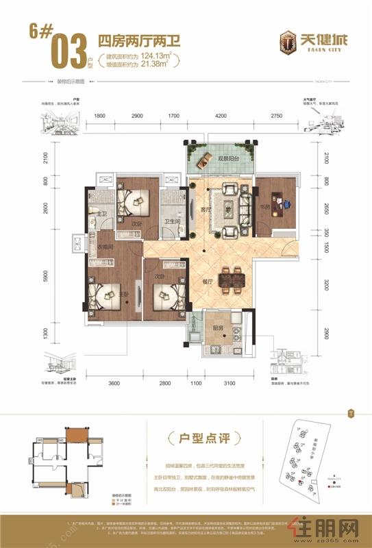 天健城6#楼03户型 4室2厅2卫1厨2阳台