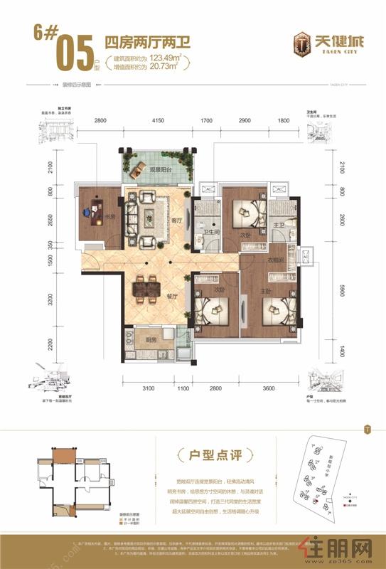 天健城6#楼05户型4室2厅2卫123.49�O