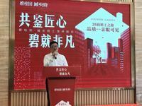 碧桂园・城央府活动图片|2018.5.26工地开放日