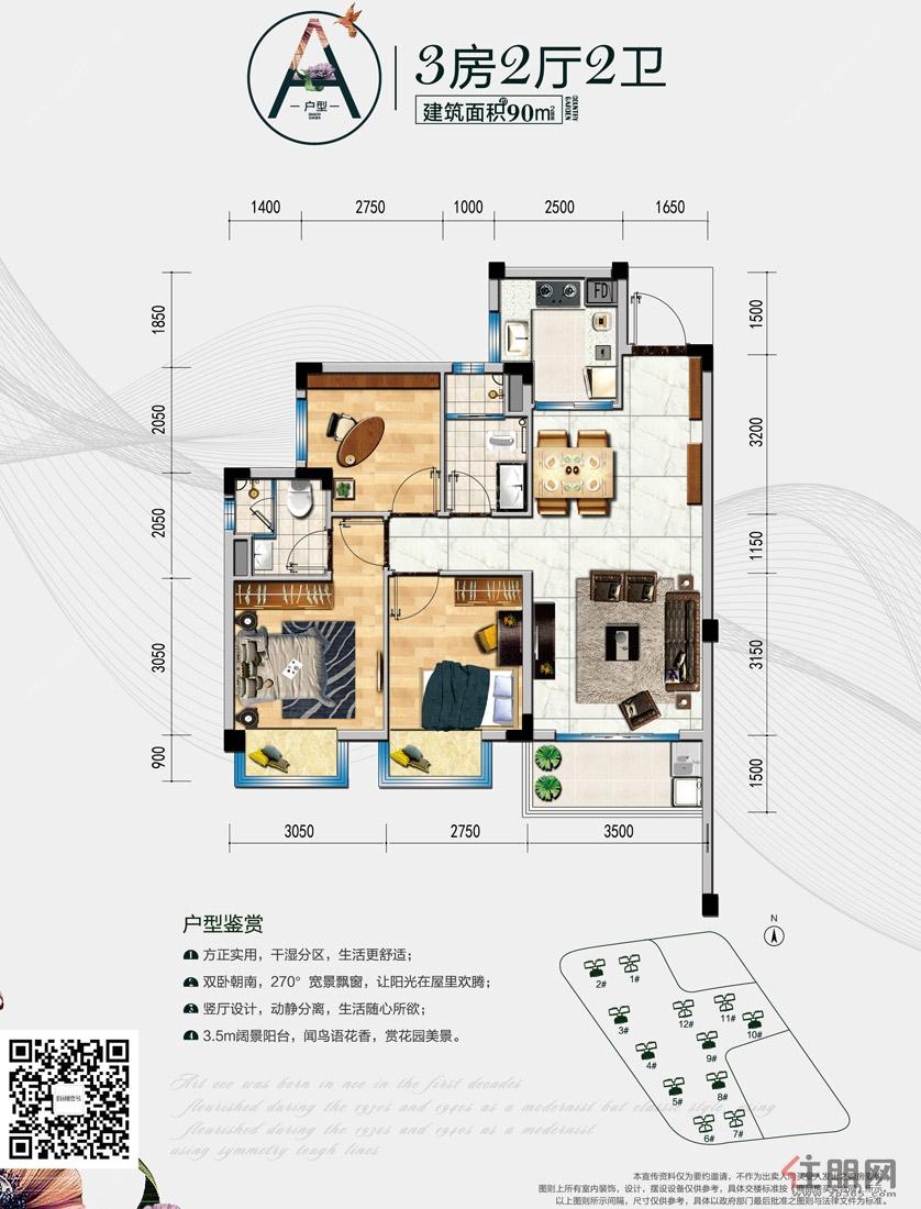 南宁碧桂园・公园壹号A户型3室2厅2卫90.00�O
