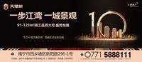 天健城广告欣赏| 广告图