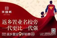 华商国际・美国城广告欣赏|广告欣赏