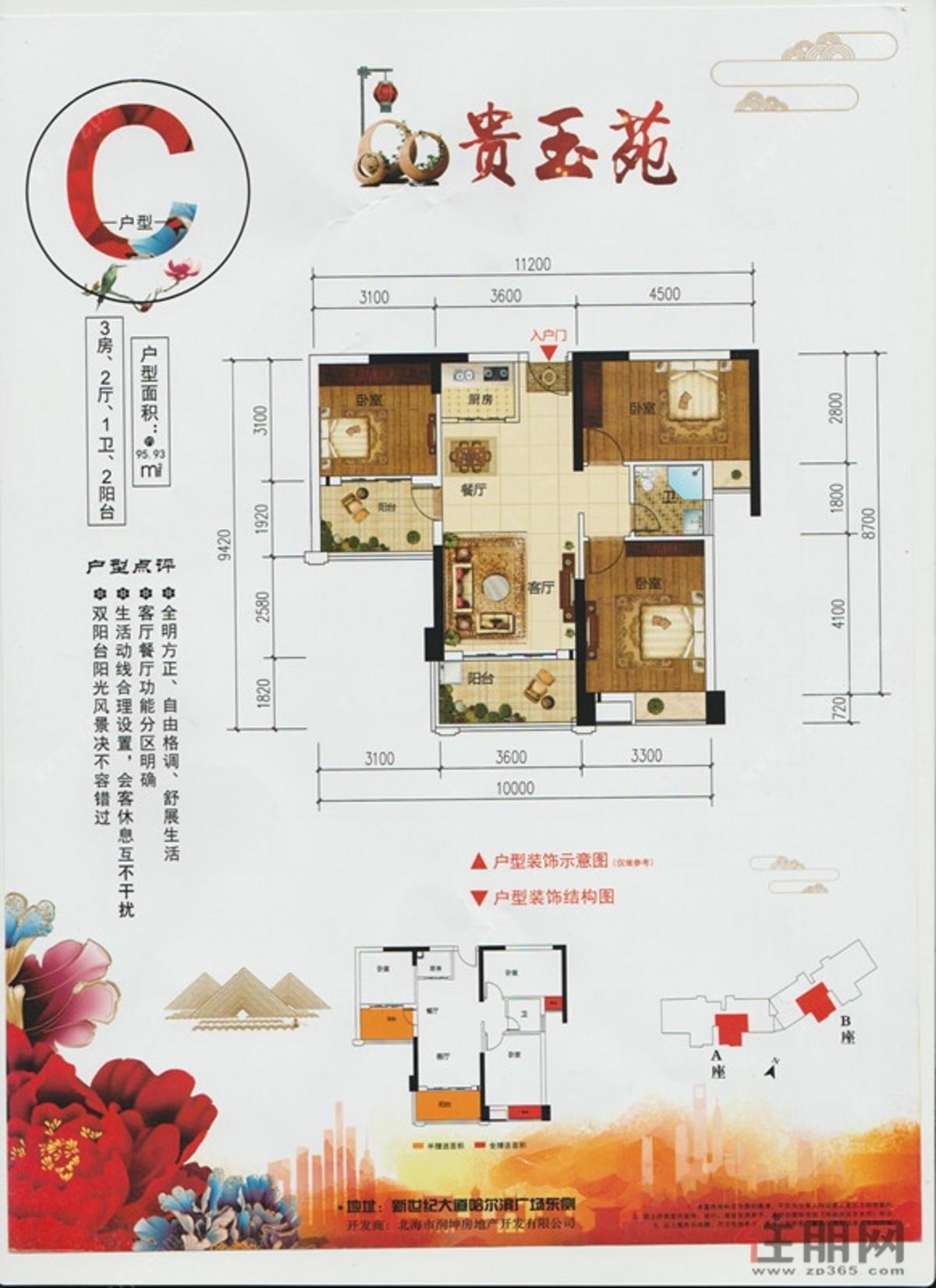 c户型3房