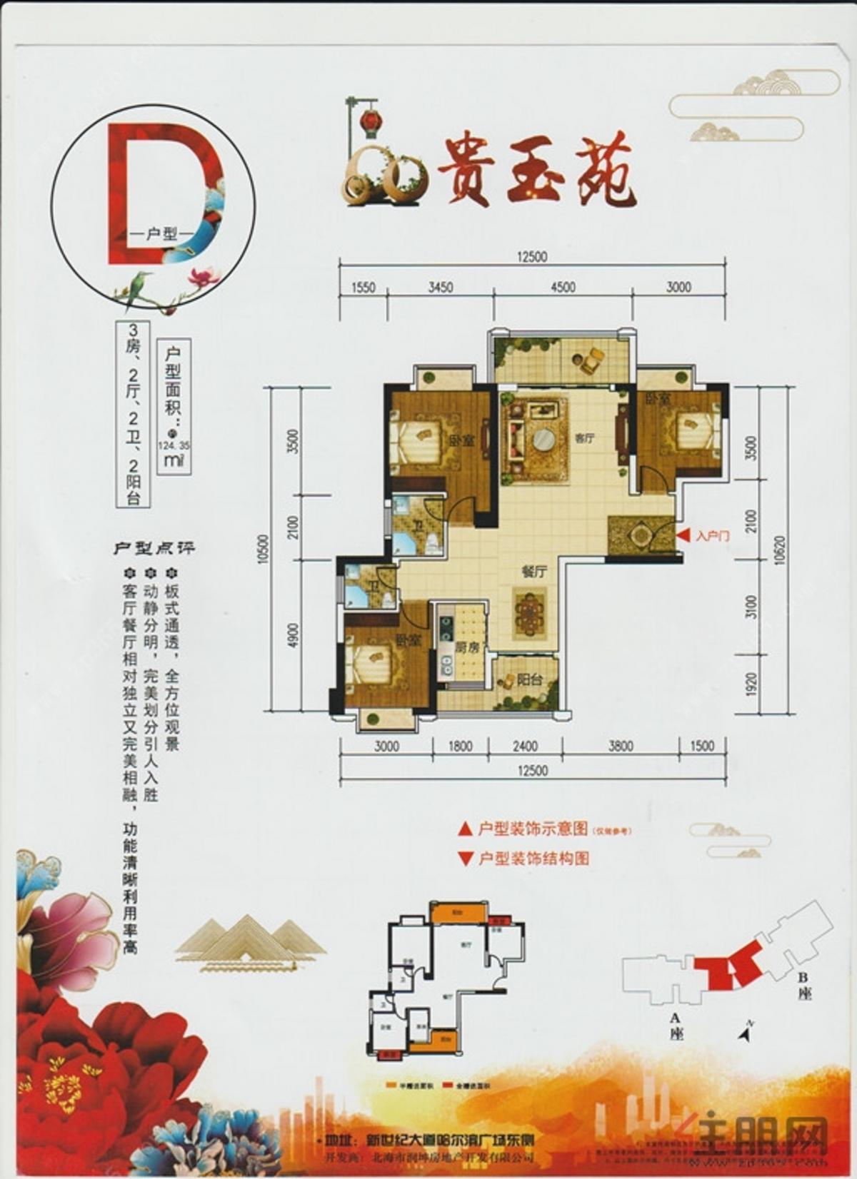 d户型3房 (1)
