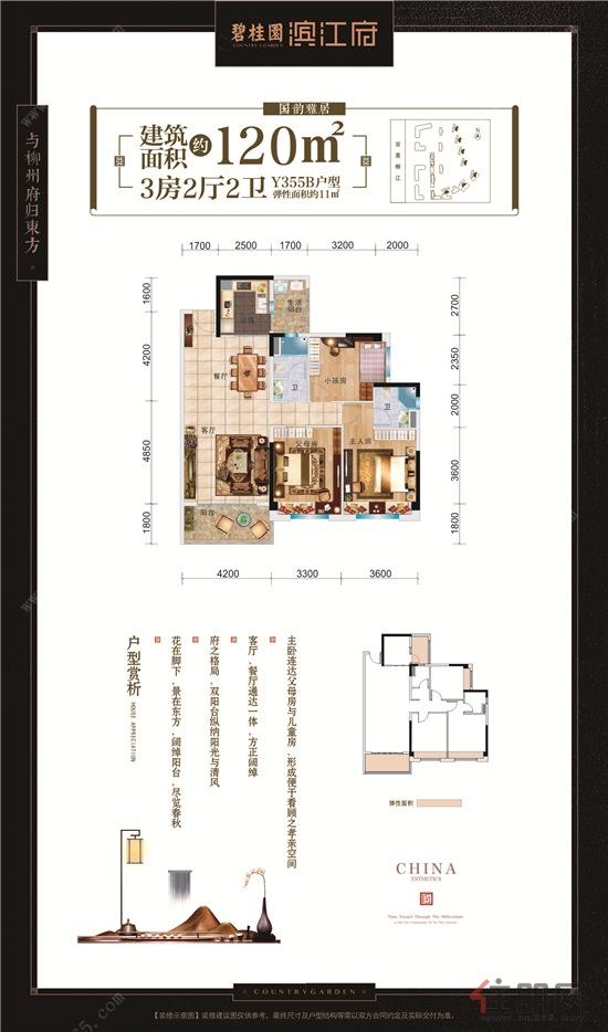 碧桂园・滨江府120平米 四房户型3室2厅2卫0.00�O