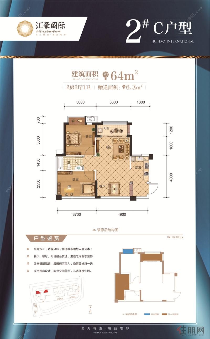 汇豪国际2栋C户型2室2厅1卫64.00�O