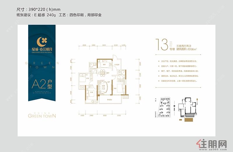 绿城・春江明月A2-106�O(建面)3房2厅户型3室2厅2卫0.00�O