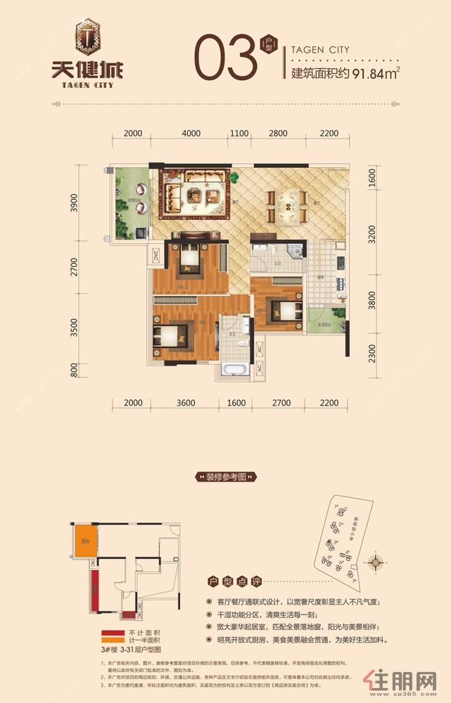天健城3#楼91.84�O3室2厅2卫91.84�O