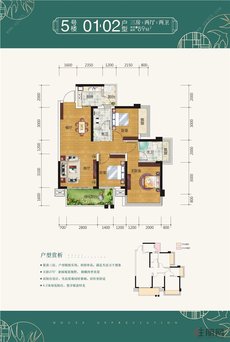 天健和府5号楼01/02户型 约89�O3室2厅2卫89.00�O