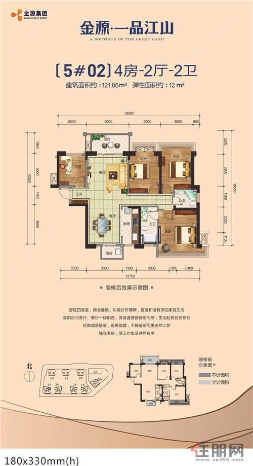 金源一品江山【5栋02】4房-2厅-2卫4室2厅2卫121.85�O