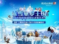 奥园永和府广告欣赏|奥园・永和府首届国际冰雪艺术节
