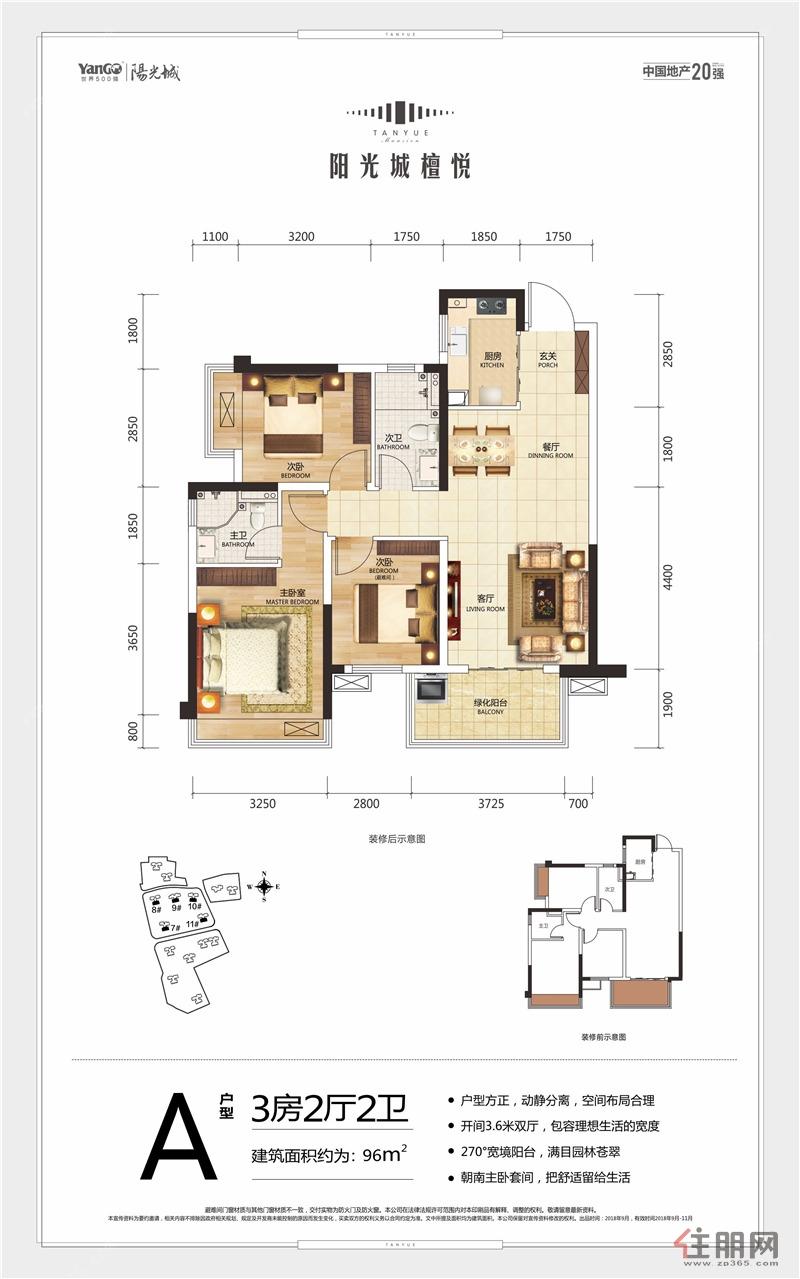 阳光城・檀悦A户型 3房2厅2卫3室2厅2卫96.00�O