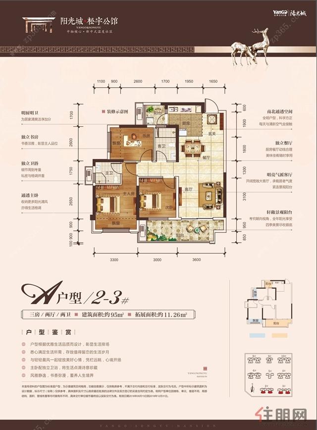 阳光城・松宇公馆2-3#A户型3室2厅2卫95.00�O
