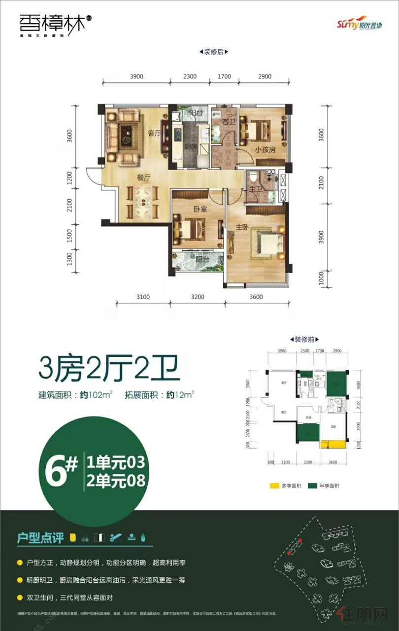 香樟林6#03/083室2厅2卫102.00�O