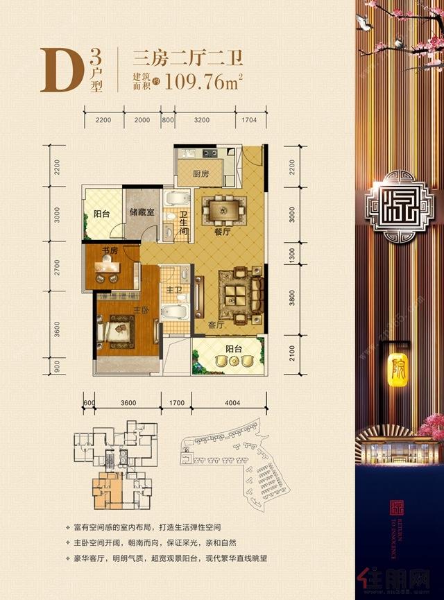 鑫炎・桃花源D3效果板3室2厅2卫109.76�O