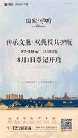 华发・国宾壹号广告欣赏|2018.08.01