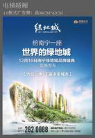 南宁绿地城广告欣赏|广告图