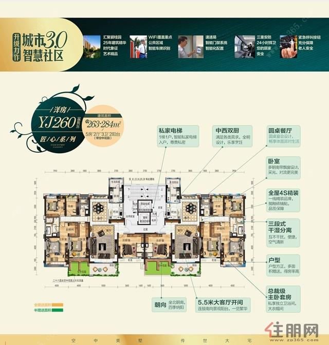 贵港碧桂园YJ260户型(偶数层)5室2厅3卫263.00―284�O