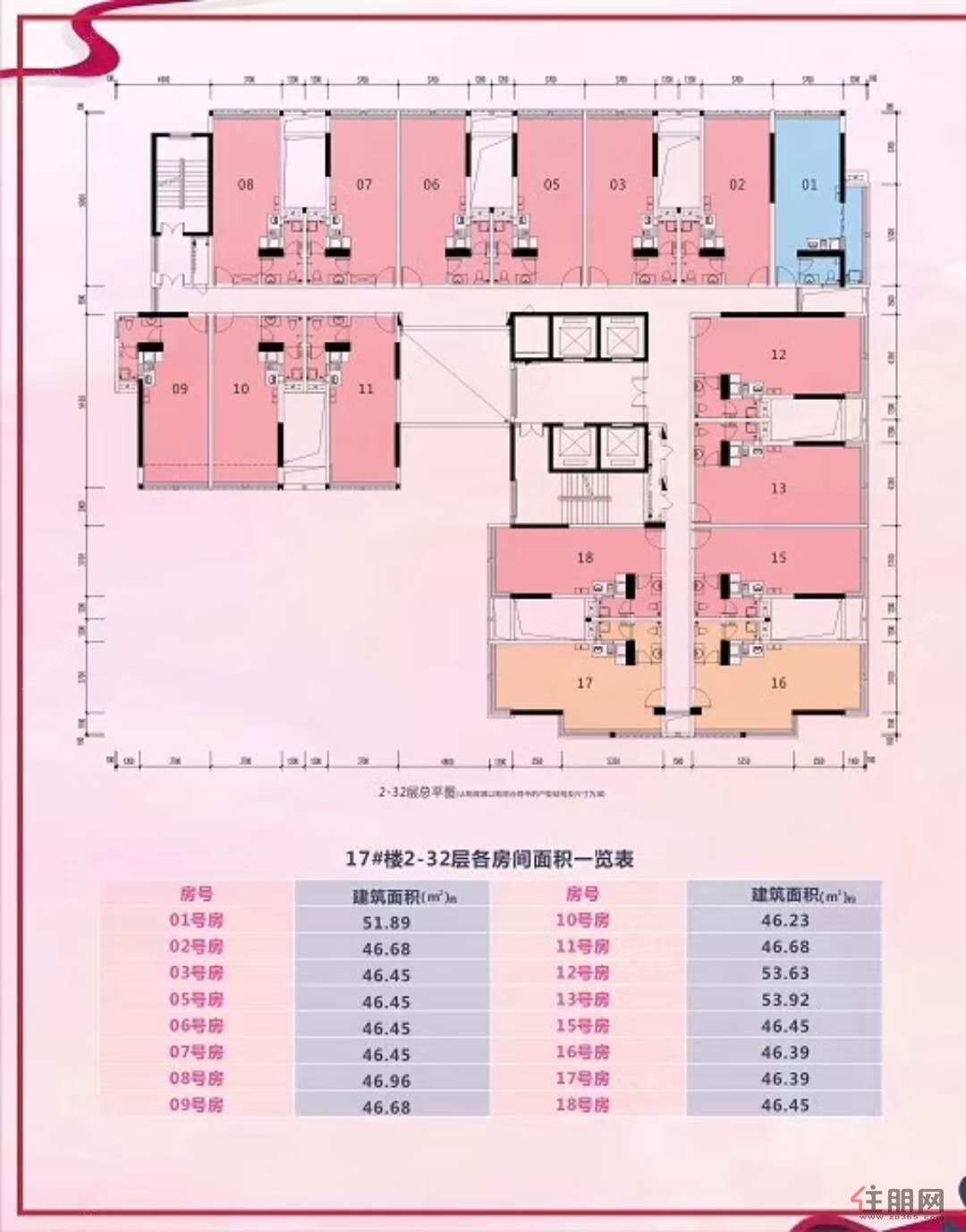 华南城・江南华府17#楼公寓平面图1室1厅1卫46.39―53.92�O