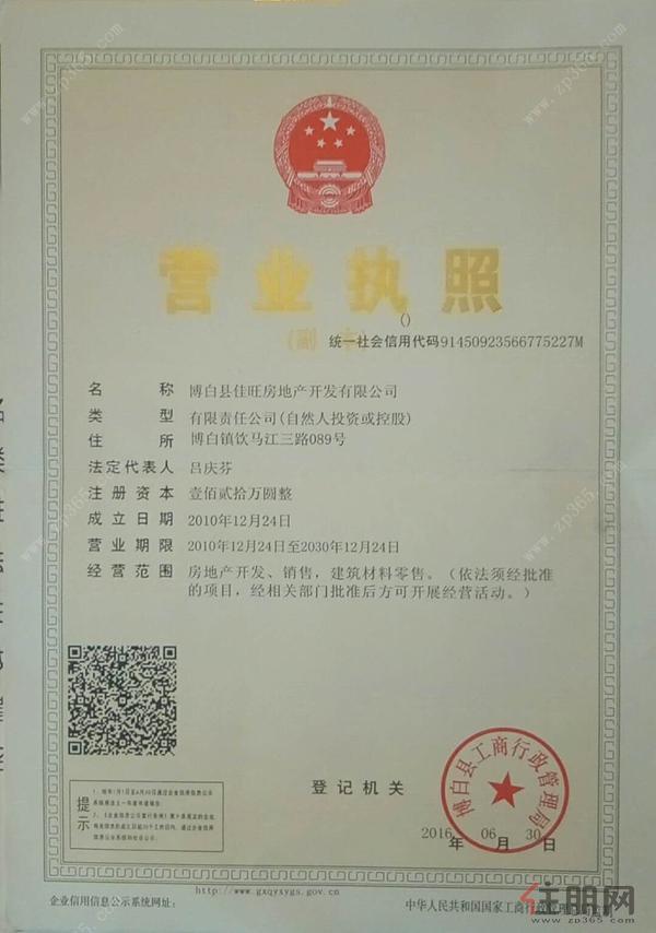 凤岭新城营业执照