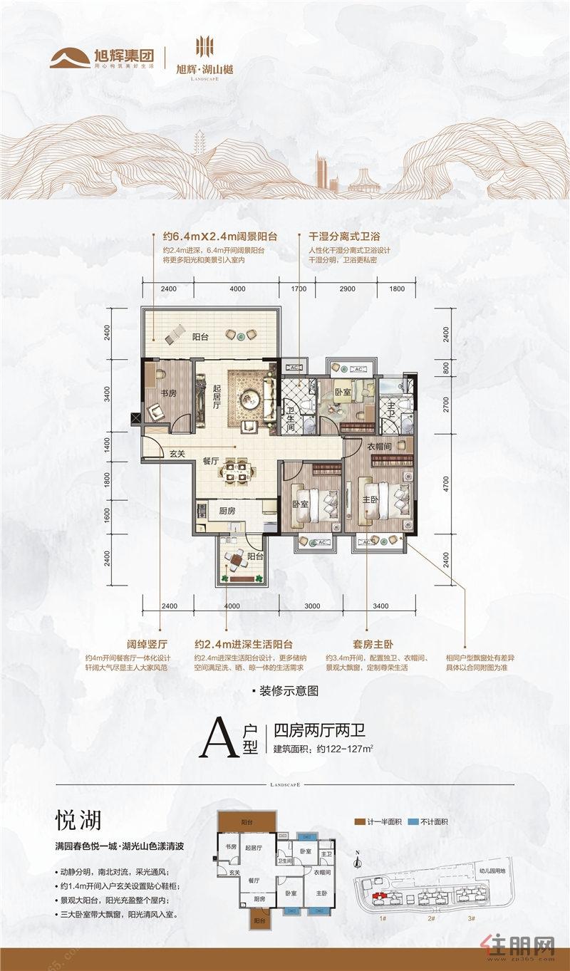 旭辉・湖山樾A户型约122-127�O4室2厅2卫122.00―127�O