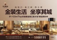 天健城广告欣赏|广告欣赏图